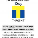 T-pointサービス終了のお知らせ
