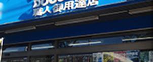 小金井道具屋