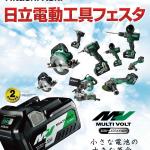 日立(HiKOKI)展示会を草加道具屋にて9月19日(水)開催します