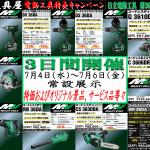 篠崎道具屋にて7月4日~6日 日立工機(HiKOKI)展示会を開催します