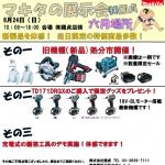 國貞本店にて6月24日(日)マキタの展示会を開催します
