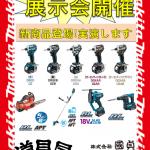 都筑道具屋にて6月27日(水)マキタ展示会を開催します