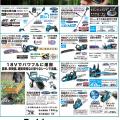 川口道具屋にて7月11日(水)マキタ展示会を開催します