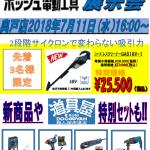 奥戸道具屋では7月11日(水)BOSCH・マイト工業展示会を開催します