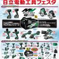 大宮道具屋にて8月29日(水)日立(HiKOKI)展示会を開催します