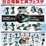 HiKOKI展示会を草加道具屋にて1月17日(木)開催します
