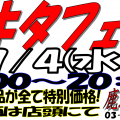 鹿浜道具屋にて 7月4日(水)マキタ展示会を開催します