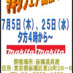 板橋道具屋にて7月25日マキタ展示会を開催します