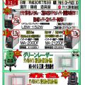 篠崎道具屋にて 7月3日(火) マイト工業展示会を開催します