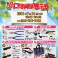 マーベル展示会を川口道具屋にて7月24日(火)開催します