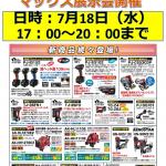小金井道具屋にて7月18日MAX・テクノ合同展示会を開催します