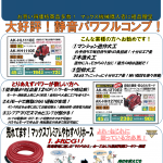 MAX展示会を板橋道具屋にて7月26日(木)開催します