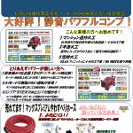 MAX展示会を奥戸道具屋にて7月26日(木)開催します