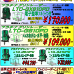 レーザー テクノ無償点検会を篠崎道具屋にて 7月17日(火) 開催します