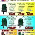レーザー テクノ無償点検会・展示会を蒲田道具屋にて7月26日(木)開催します