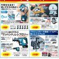 マキタ展示会を小金井道具屋にて7月25日開催します