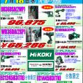 蒲田道具屋にて7月18日(水)日立(HiKOKI)展示会を開催します