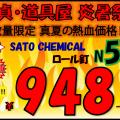 國貞・道具屋 炎暑祭