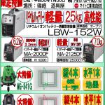 マイト工業 展示会を篠崎道具屋にて7月30日(月)開催します