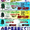 テクノ無償点検・展示会を奥戸道具屋にて8月8日(水)開催します