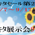 マキタフェアを都筑道具屋にて9月7日(金)~17日(月)開催します