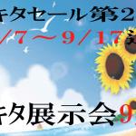 マキタ展示会を都筑道具屋にて9月6日(木)開催します