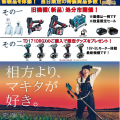 マキタ展示会を國貞 本店 にて8月26日(日)開催します