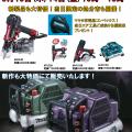 マキタ展示会を國貞本店にて9月13日(木),14日(金)開催します