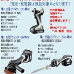 京セラ(リョービ RYOBI)展示会を蒲田道具屋にて8月18日(土)開催します