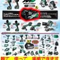 日立(HiKOKI)展示会を都筑道具屋にて8月30日(木)開催します