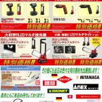 板橋道具屋にて8月24日(金)パナソニック・BOSCH・輸入工具の合同販売実演会を開催いたします