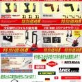 パナソニック BOSCH 輸入工具 の合同販売実演会を國貞 本店 にて8月23日(木)開催いたします