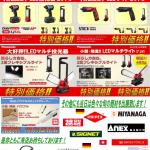 國貞 本店 にて8月23日(木)パナソニック・BOSCH・輸入工具の合同販売実演会を開催いたします