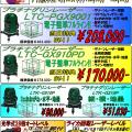 レーザー テクノ無償点検会・展示会を鹿浜道具屋にて8月30日(木)開催します