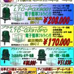 鹿浜道具屋にて8月30日(木)テクノ展示会を開催します