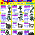 日立(HiKOKI)展示会を奥戸道具屋にて9月2日(日)開催します