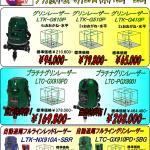 レーザー テクノ無償点検会・展示会を小金井道具屋にて8月29日(水)開催します