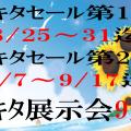 マキタフェアを都筑道具屋にて8月25日(土)~31日(金)開催します
