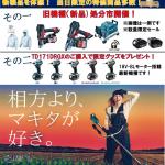 マキタ展示会を鹿浜道具屋にて9月2日(日)開催します