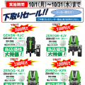 TJM下取りセール(メーカー問わず)を小金井道具屋にて10月1日(月)〜10月31日(水)開催します