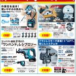 マキタ展示会を小金井道具屋にて9月26日(水)開催します