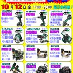 日立(HiKOKI)展示会を奥戸道具屋にて10月12日(金)開催します