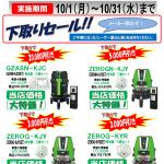 TJM下取りセール(メーカー問わず)を篠崎道具屋にて10月1日(月)〜10月31日(水)開催します