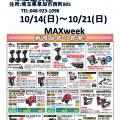 MAXフェアを草加道具屋にて10月14日(日)~10月21日(日)開催します
