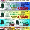 レーザー テクノ無償点検・展示会を國貞本店にて9月28日(金)開催します