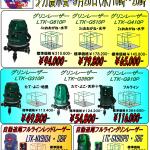 レーザー テクノ無償点検会・展示会を蒲田道具屋にて9月26日(水)開催します