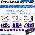 ボッシュ (BOSCH)展示会を奥戸道具屋にて9月19日(水)開催します