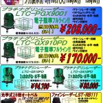 レーザー テクノ無償点検会・展示会を篠崎道具屋にて9月18日(火)開催します