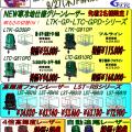レーザー テクノ展示会を川口道具屋にて9月27日(木)開催します