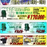 レーザー テクノ無償点検会・展示会を草加道具屋にて9月21日(金)開催します